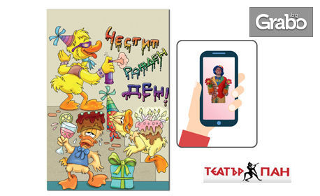 Образователен комплект за деца на 2 - 7г с добавена реалност