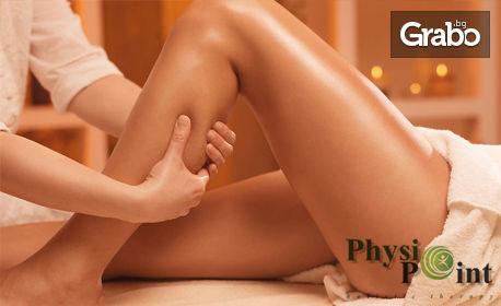 Антицелулитна масажна терапия 3 в 1 на проблемни зони