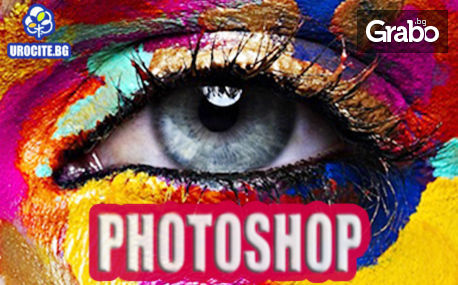 Онлайн курс по Photoshop с 12-месечен достъп