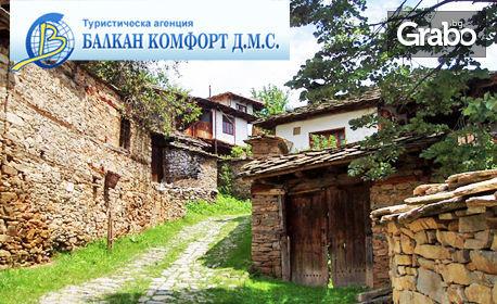 Еднодневна екскурзия до Банско и село Добърско на 11 Август
