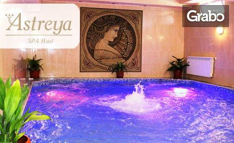Оздравителна SPA почивка почивка в Хисаря! 3 или 5 нощувки на база All Inclusive Light - без или плюс лечебни процедури