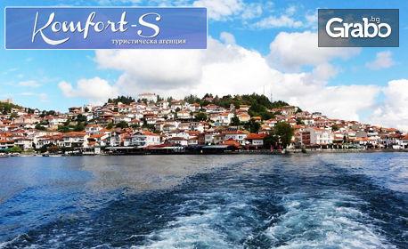 Екскурзия до Охрид, Струга и Скопие! 2 нощувки със закуски и един обяд, плюс транспорт