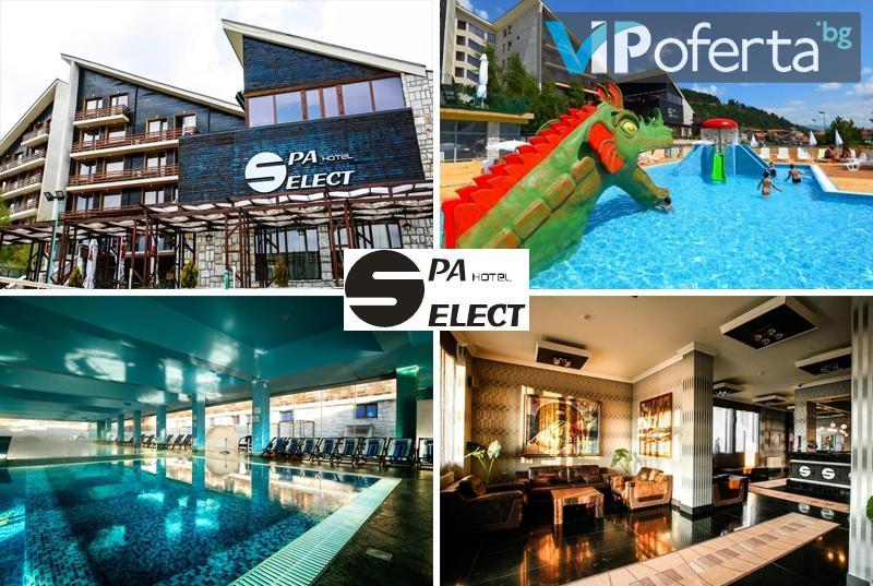 Еднодневен делничен и уикенд пакет със закуска, обяд и вечеря + ползване на СПА и Аквапарк в Хотел Селект****, Велинград