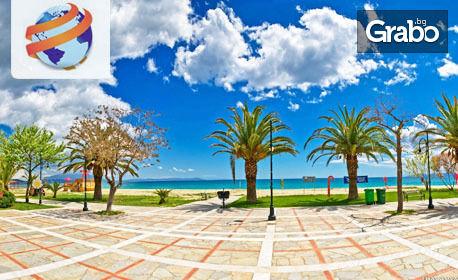 На плаж в Гърция през Юни или Юли! Еднодневна екскурзия до Аспровалта