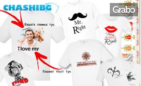 Дамска или мъжка тениска с оригинален дизайн, или комплект за Нея и Него