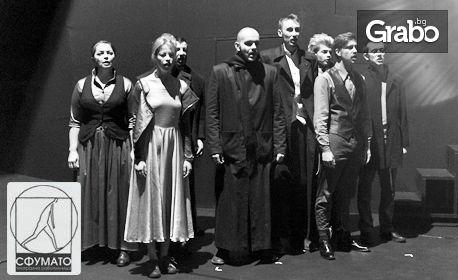 Театър по Достоевски! Спектакъл