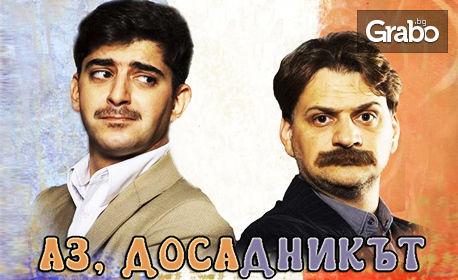 """Гледайте Мариан Бачев и Александър Кадиев в комедията """"Аз, Досадникът"""" на 28 Юни"""