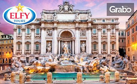 Екскурзия до Италия през Септември! 5 нощувки със закуски, плюс самолетен и автобусен транспорт