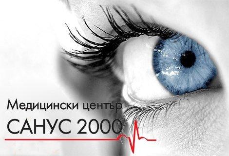Преглед от офталмолог + изследване на очни дъна и компютърно изследване на очите за 18 лв. от Медицински център Санус 20