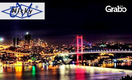 За 4 дни до Истанбул! 2 нощувки със закуски в хотел Dora 4*, плюс транспорт, панорамна обиколка и посещение на Чорлу и О