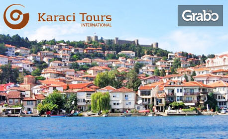 Екскурзия до Скопие, Охрид и Битоля! 2 нощувки със закуски, плюс транспорт и възможност за Струга и Калище