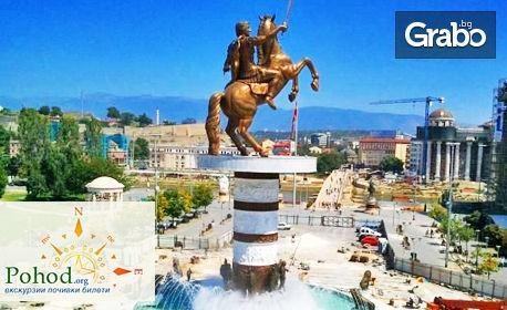 Неделна разходка в Македония! Еднодневна екскурзия до Скопие на 1 Юли