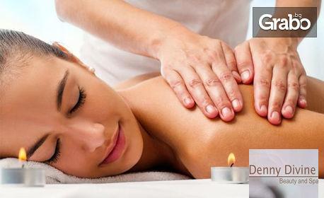 80 минути SPA релакс! Комбиниран масаж на цяло тяло, плюс терапия