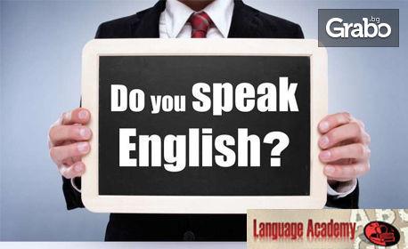 8-месечен онлайн курс по английски език, нива А1, А2, В1 и В2