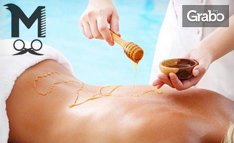 Медотерапия на цяло тяло - пилинг и лечебен масаж с мед