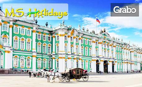 До Санкт Петербург и Москва с круиз до Талин, Стокхолм и Хелзинки! 11 нощувки с 6 закуски, 7 вечери и самолетен транспор