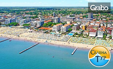Почивка в Италия! 7 нощувки със закуски и вечери в Лидо ди Йезоло, плюс транспорт и възможност за Венеция, Бурано и Мура