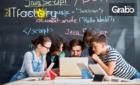 За ученика! Тримесечен онлайн курс