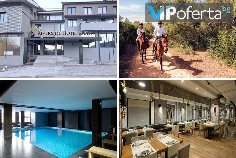 Тридневен и петдневен пакет на база All Inclusive + включени уроци по конна езда в Хотел Ривърсайд, Банско