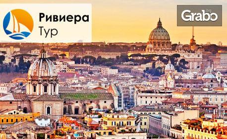 През Септември в Рим! Екскурзия с 3 нощувки със закуски, плюс самолетен транспорт