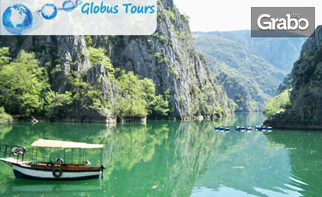 През Юли, Август или Септември в Македония! Еднодневна екскурзия до Скопие и езерото Матка