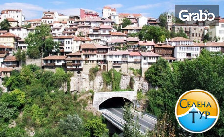 Посети Велико Търново и Преображенския манастир! Еднодневна екскурзия на 5 Август