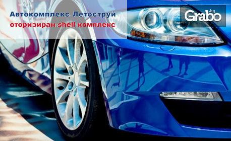 Смяна на преден или заден амортисьор на всички видове автомобили, бусове и джипове