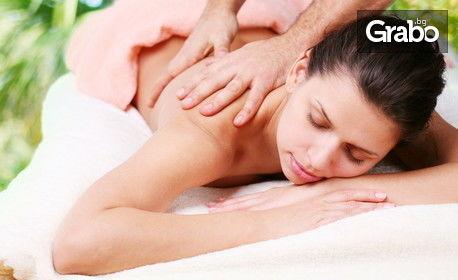 Магнитотерапия - без или със лечебен масаж на цяло тяло