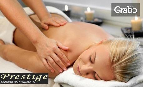 Дълбокотъканен лечебен масаж на гръб - 45 минути