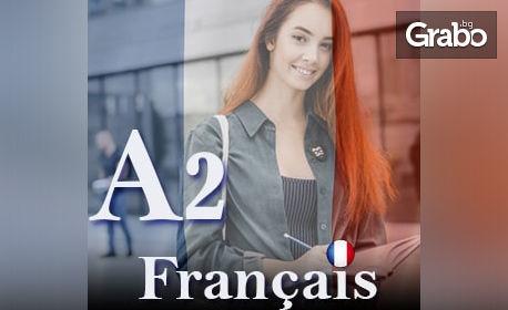 Онлайн курс по френски език с 6-месечен достъп, ниво А1 или А2