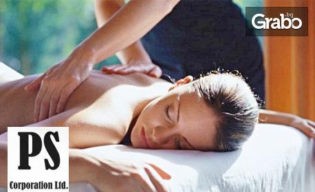 Класически масаж на цяло тяло с ароматни масла
