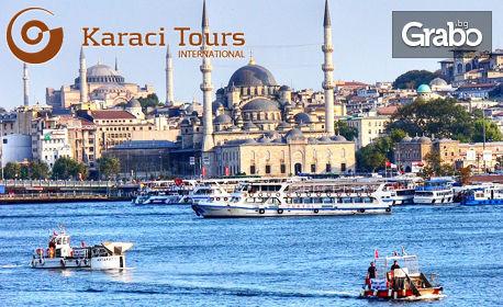 Екскурзия до Истанбул, Чорлу и Одрин! 2 нощувки със закуски, плюс транспорт