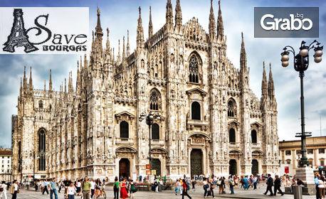 Екскурзия до Милано! 3 нощувки със закуски, плюс самолетен транспорт, с възможност за посещение на Лазурния бряг