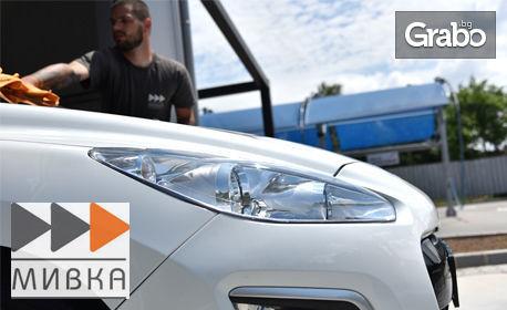 Комплексно почистване на лек автомобил, плюс нанасяне на полимерна защита на боята