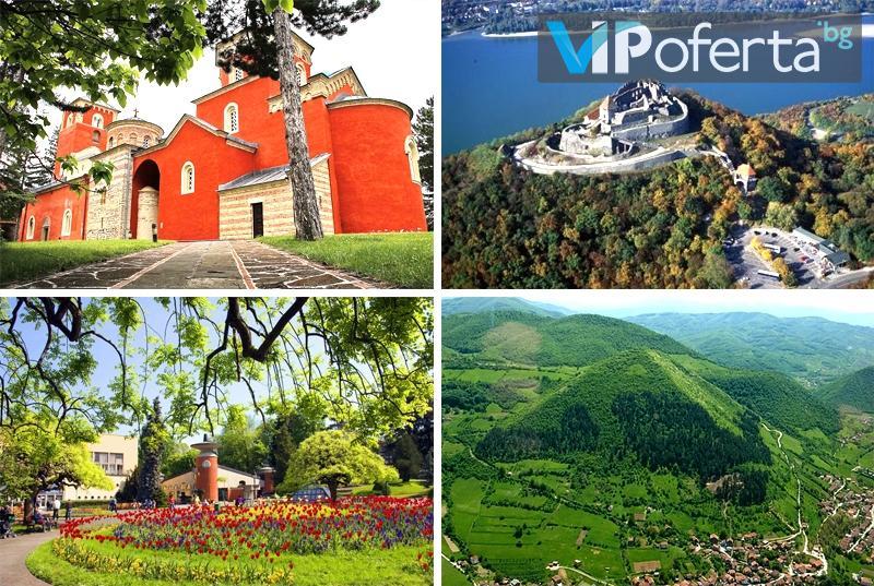 Тридневна екскурзия Сърбия и Босненски Пирамиди - Вишеград - Сараево - Върнячка Баня - Ниш от Бамби М Тур