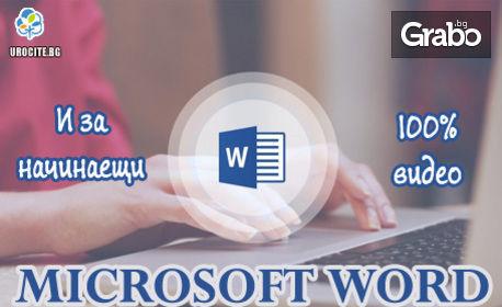 Онлайн курс за работа с Microsoft Word за начинаещи, с 6-месечен достъп до платформата