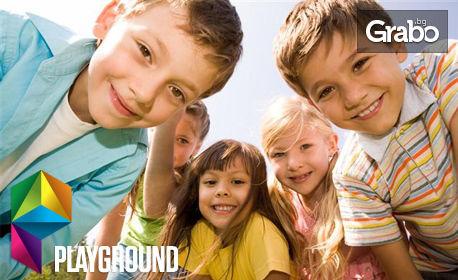 2 часа рожден ден за до 10 деца над 7г - с меню, аниматор, игри и подарък за рожденика