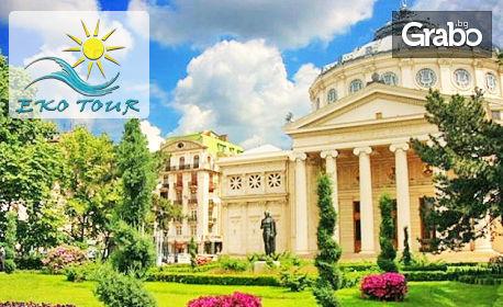 За 22 Септември до Букурещ и Синая! 2 нощувки със закуски, плюс транспорт и възможност за Замъка на Дракула