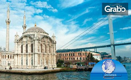 През Септември в Истанбул! 2 нощувки със закуски и транспорт, плюс посещение на Одрин