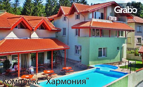 В края на лятото в Трявна! 3 или 5 нощувки със закуски и вечери за двама, плюс ползване на басейн