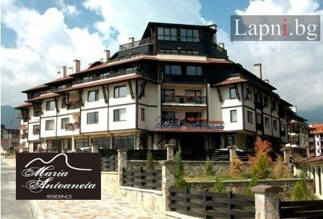 Банско, хотел Мария - Антоанета Резиденс 3*! Нощувка + Закуска + ВЕЧЕРЯ с напитки само за 37 лв. или All Inclusive за 47