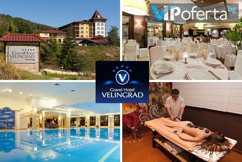 Еднодневен делничен пакет със закуска и вечеря + частичен масаж или рефлексотерапия и Уелнес пакет в Гранд Хотел Велингр