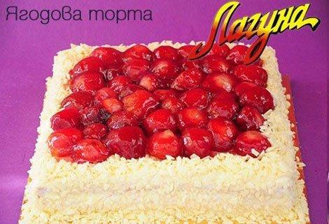 """Великолепни предложения за празника ви от Виенски Салон """"Лагуна""""! 7 тортени шлагери (1.5 кг.)  само за 24 лв. с предлаща"""