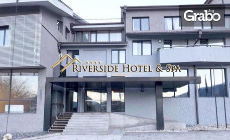 Септемврийски релакс за двама в Банско! 2 или 3 нощувки на база All Inclusive, плюс басейн, сауна и парна баня