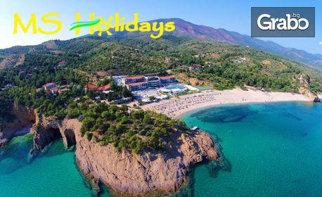 Екскурзия до остров Тасос, Филипи, Кавала и пещерата Алистрати! 2 нощувки със закуски и вечери, плюс транспорт