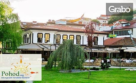 Уикенд в Македония! Виж Охрид и Скопие - с нощувка със закуска и транспорт, плюс възможност за Албания