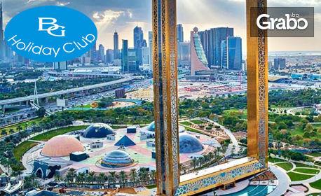Екскурзия до Дубай, Шарджа и Аджман през Септември! 7 нощувки със закуски в хотел 5*, плюс самолетен билет