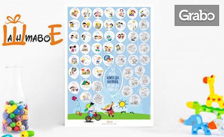 Скреч постер за деца