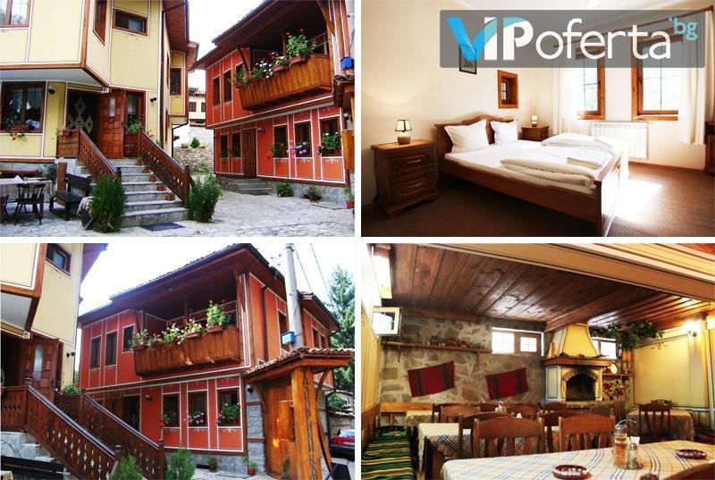 Еднодневен делничен пакет със закуска и ползване на вътрешен басейн в Тодорини къщи, Копривщица