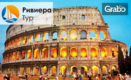 Есенна екскурзия до Рим! 3 нощувки със закуски, плюс самолетен транспорт